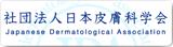 社団法人日本皮膚科学会リンクバナー