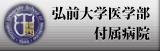 弘前大学医学部付属病院